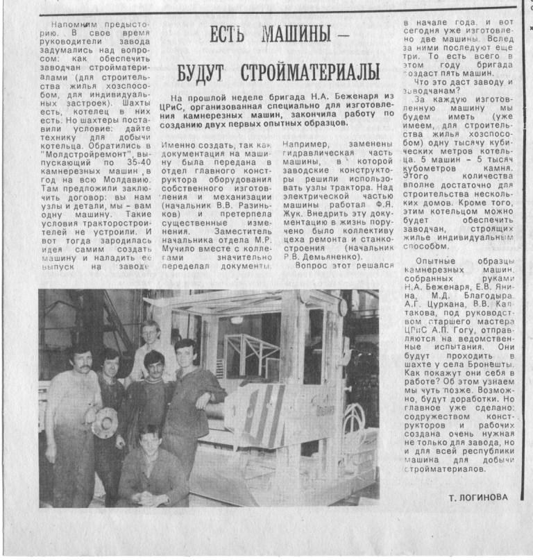 Продукция КТЗ - камнерезные машины