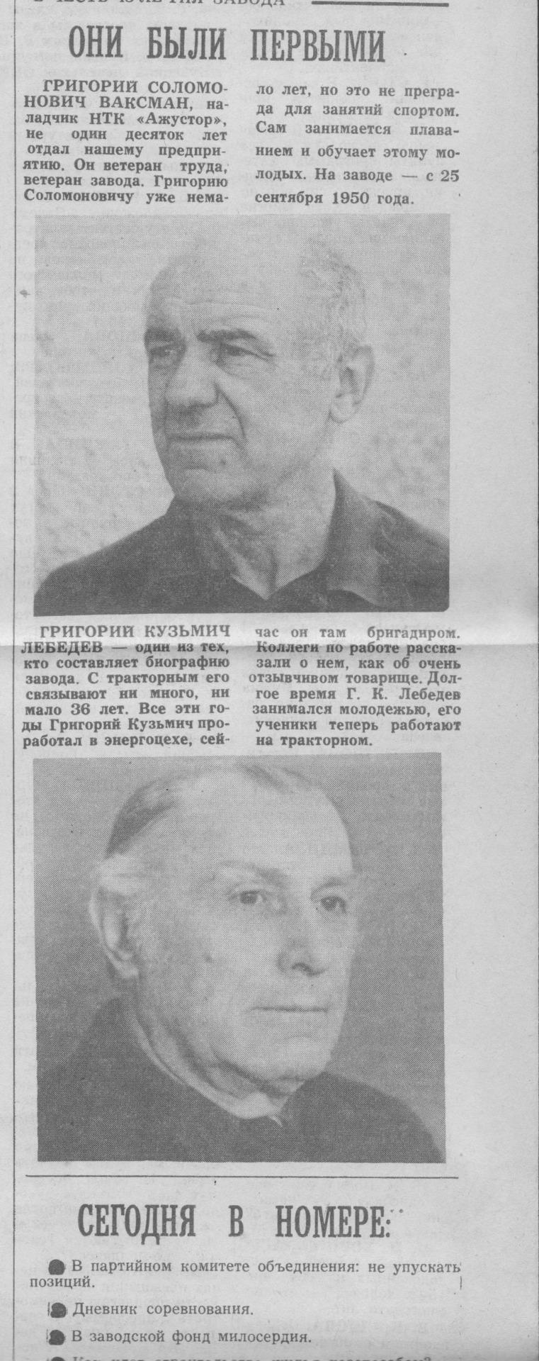 Ветераны КТЗ Ваксман Г.С. и Лебедев Г.К.